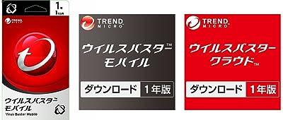 【モバイル関連製品カスタマー限定】ウイルスバスターモバイル、クラウドが10%OFF