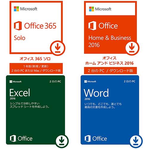 Microsoft Office Windows/Mac版