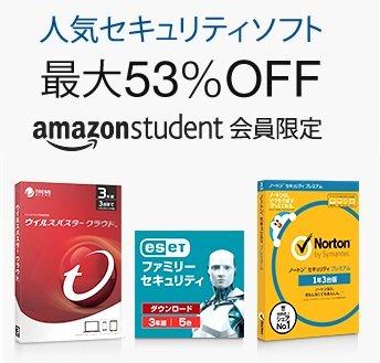 Amazon Student会員の方限定