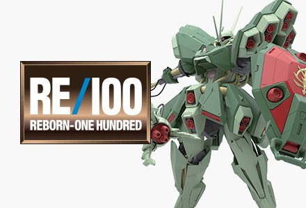 ガンプラ RE/100