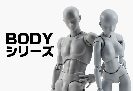 BODYシリーズ
