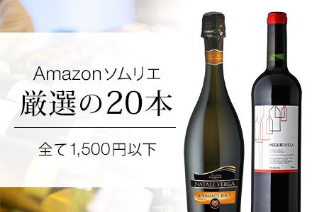 1500円以下のお値打ちワイン