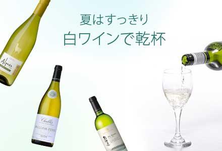 すっきり白ワイン