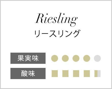 リースリング