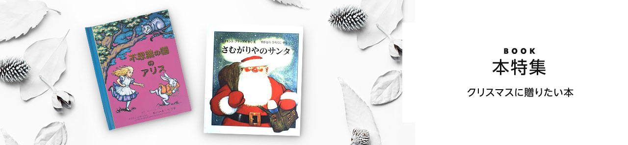 本特集 クリスマスギフト