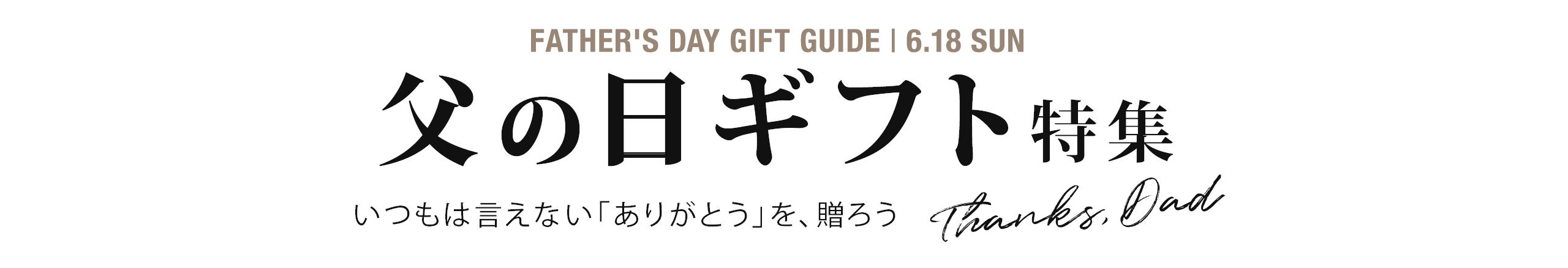 父の日ギフト特集 2017 | Amazon