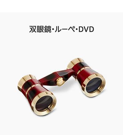 双眼鏡・ルーペ・DVD