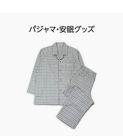 パジャマ・安眠グッズ