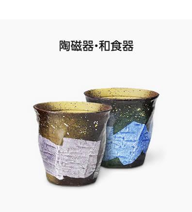 陶磁器・和食器
