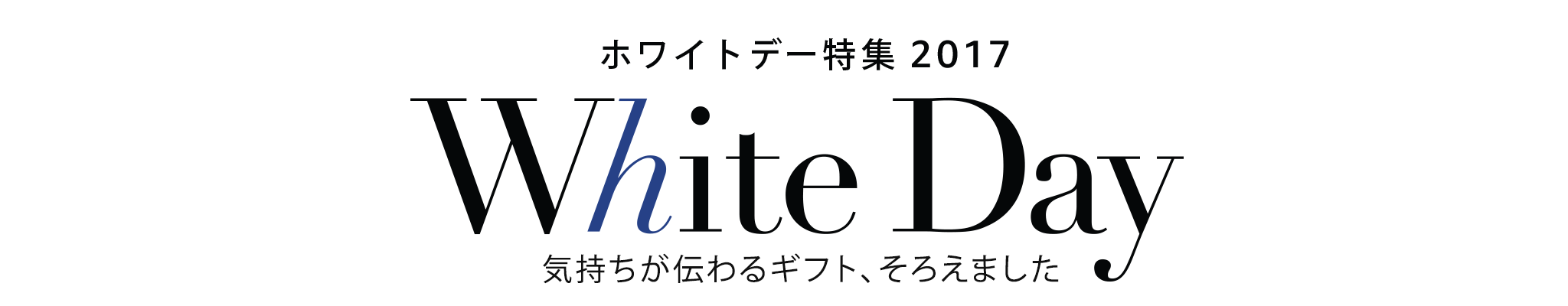 ホワイトデー お返し プレゼント ギフト特集