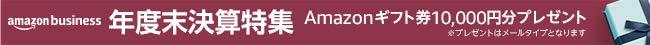 Amazonビジネス年度末決算特集