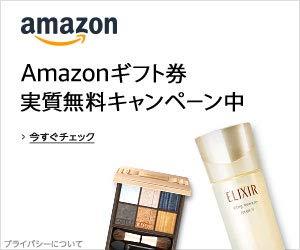 化粧品購入でAmazonギフト券1,000円分実質無料キャンペーン