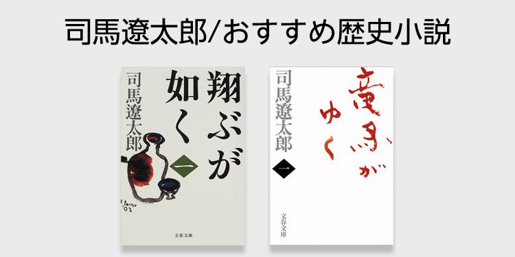 司馬遼太郎/おすすめ歴史小説