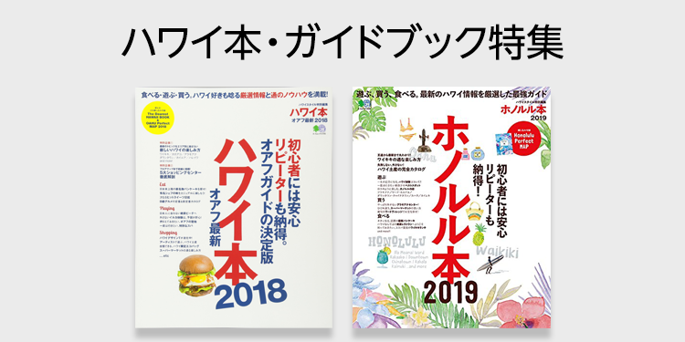 『ハワイ本・ガイドブック特集』