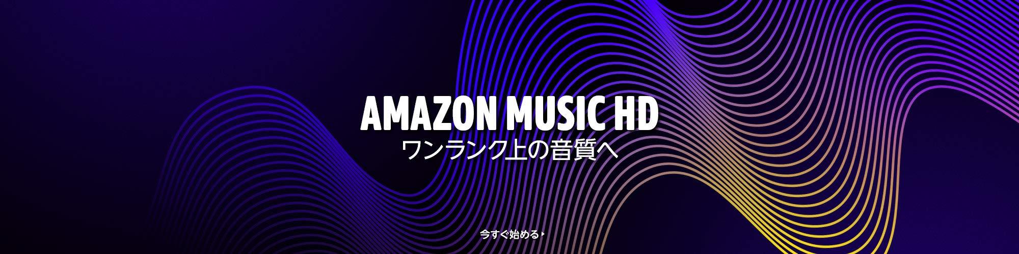 AMAZON MUSIC HDが90日間無料