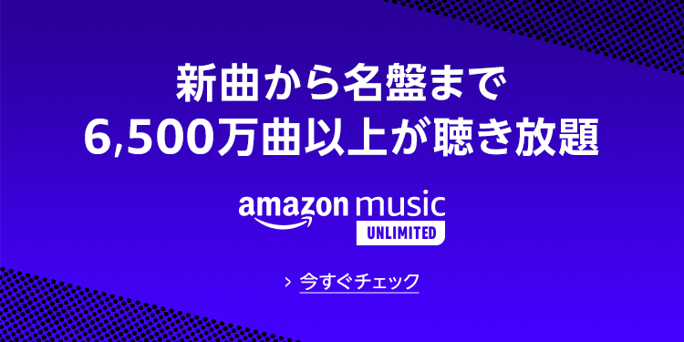 【4ヶ月99円】Amazon Music Unlimited