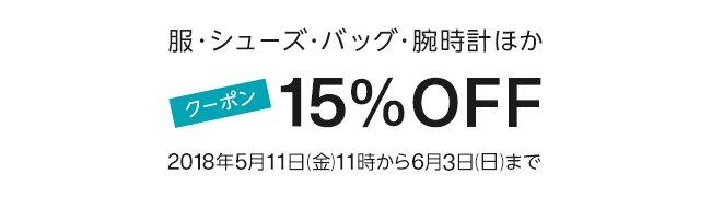 Amazon クーポンで15% OFF 服・シューズ・バッグ・腕時計