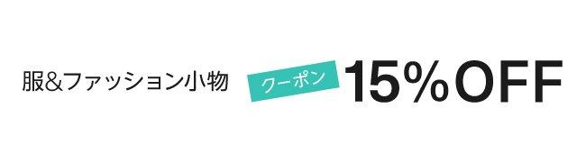 【クーポンで15%OFF】服&ファッション小物(4/6 ~ 5/7)