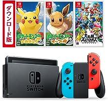 Switch本体+ソフト、ポケモン/スマブラ含むソフト2本セットなどがお買い得