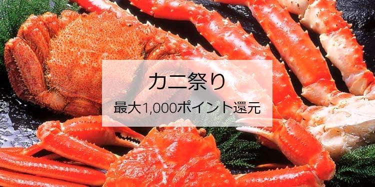 カニ祭り・最大1,000ポイント還元