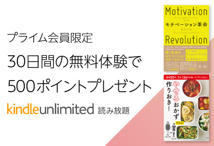 Kindle Unlimited 30日間無料体験登録で500ポイントプレゼント