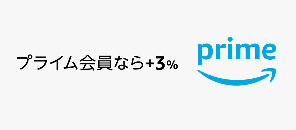 プライム会員なら+3%