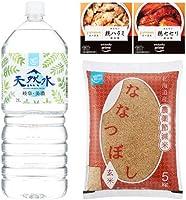 【最大30%OFF】 水・お米・シーチキンほかお買い得