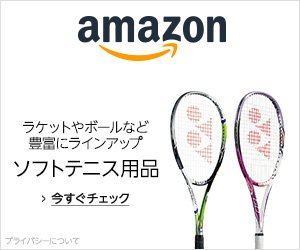 ソフトテニス用品