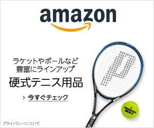 硬式テニス用品