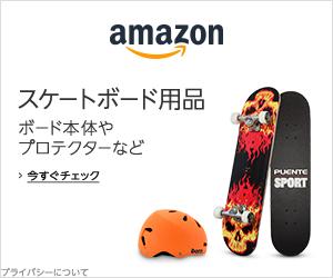 スケートボード用品