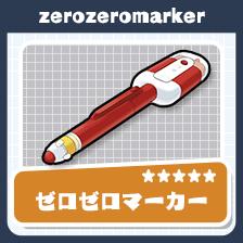 ゼロゼロマーカー