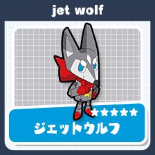 ジェットウルフ