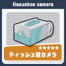 ティッシュ箱カメラ