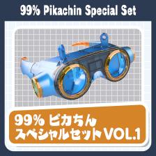 99%ピカちんスペシャルセット Vol.1