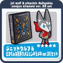 ジェットウルフ&ピカちん大百科ウメジュンキラメキVer. DXセット