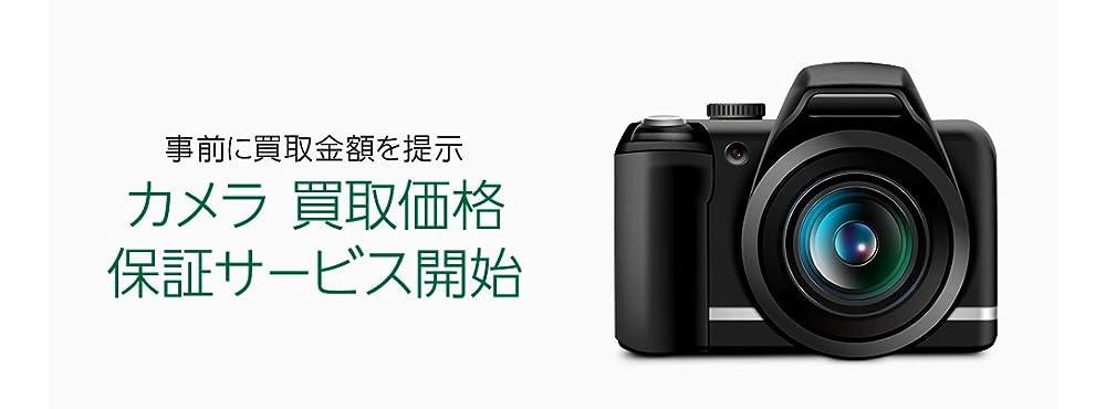 カメラ買取価格保証サービス開始