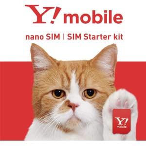 ワイモバイル SIMスターターキットご契約キャンペーン開始。最大10,000円お得に。