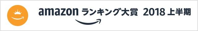 Amazonランキング大賞2018上半期