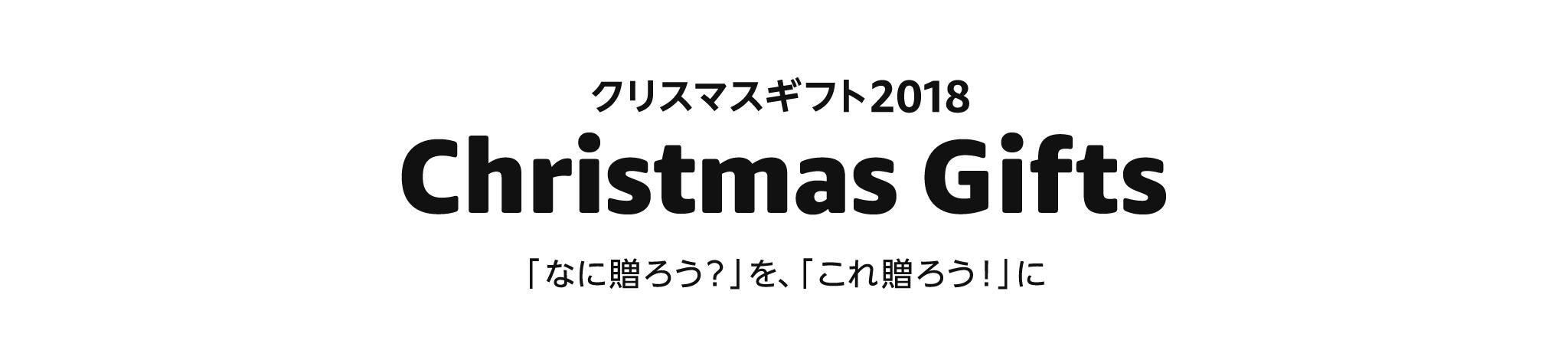 クリスマスギフト2018