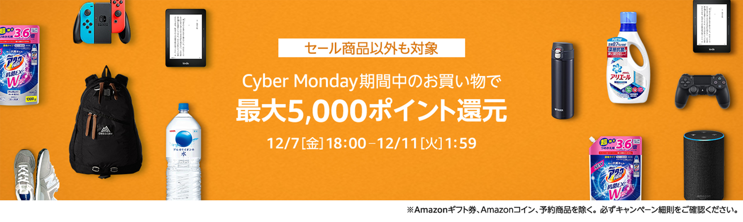 https://m.media-amazon.com/images/G/09/2018/x-site/cyber_monday/point/LU_PU_0001_2_dt.jpg