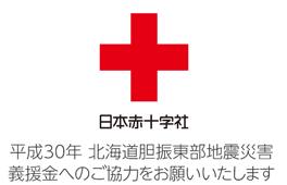 平成30年北海道胆振東部地震災害義援金へのご協力をお願いいたします