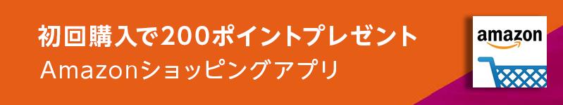 ★【本日まで】Amazonショッピングアプリ 初回購入で200ポイントプレゼントキャンペーン!