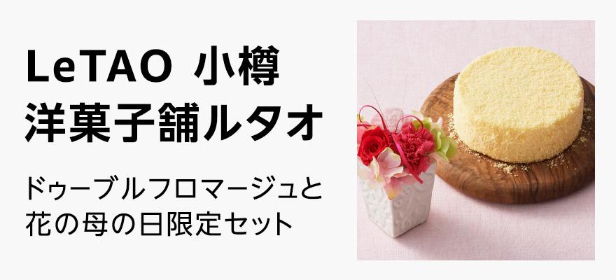 LeTAO 小樽洋菓子舗ルタオ
