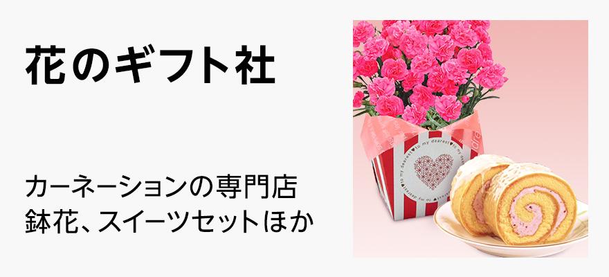 花のギフト社