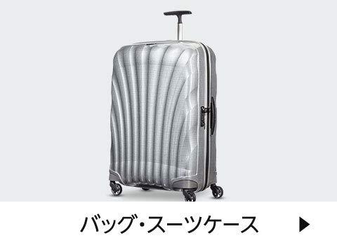 バッグ?スーツケース