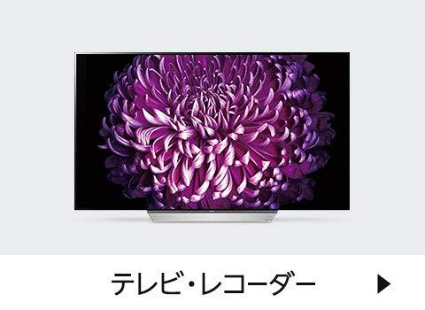 テレビ?レコーダー