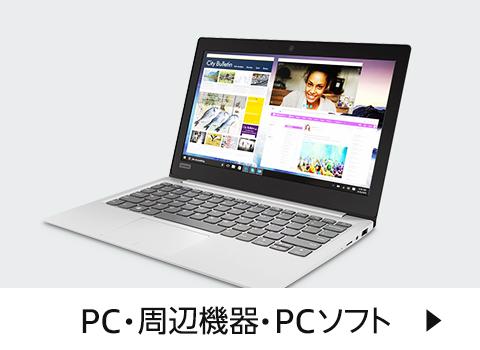 PC?周辺機器?PCソフト