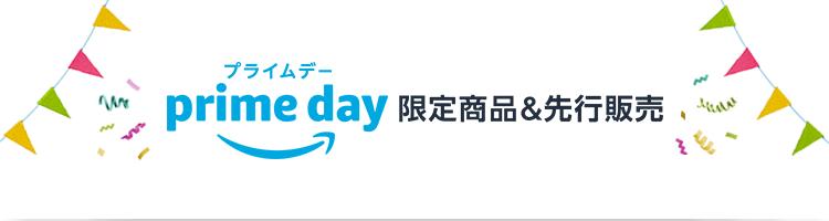 Prime Day(プライムデー) 2018,プライムデー限定商品&先行発売