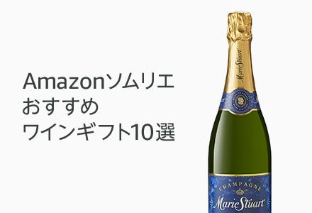 Amazonソムリエおすすめ ワインギフト10選
