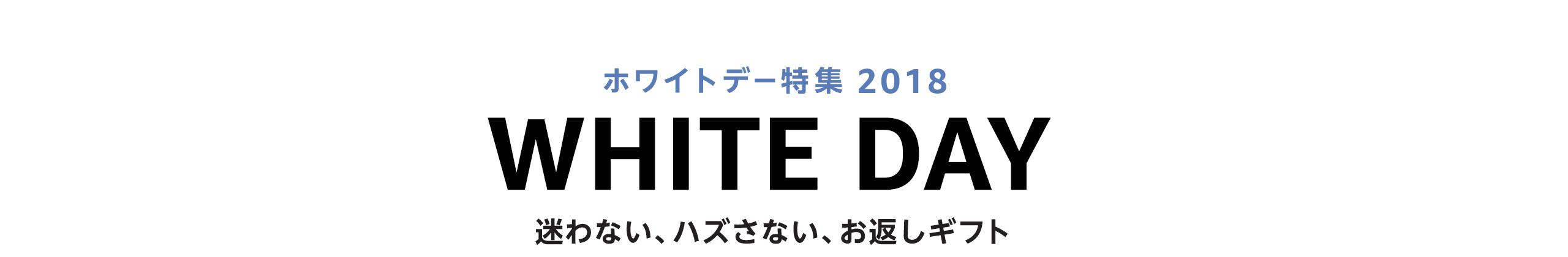 ホワイトデー特集2018